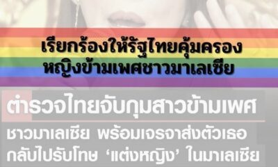 Thai supporters launch 'Save Nur Sajat' petition to let Malaysian transwoman stay
